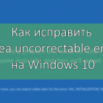 whea uncorrectable error на Windows 10
