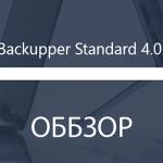 AOMEI Backupper Standard – утилита для резервного копирования и защиты системы