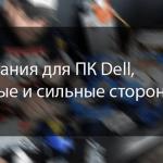 Блок питания для ПК Dell, его слабые и сильные стороны
