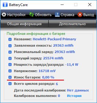Эксплуатация литий ионных аккумуляторов ноутбуков