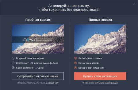 Как создать стоп-кадр в программе Movavi Video Editor