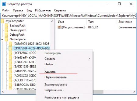 Как удалить Объемные объекты в Windows 10