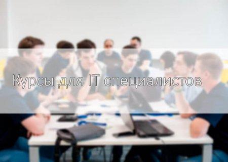 Курсы для IT специалистов