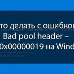 Что делать с ошибкой Bad pool header – код 0x00000019 на Windows 10