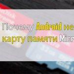 Почему Android не видит карту памяти MicroSD