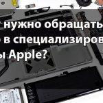 Почему нужно обращаться именно в специализированные сервисы Apple?