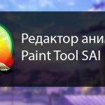 Редактор аниме Paint Tool SAI