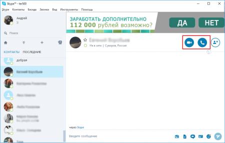 Skype: скачать бесплатно лучшую программу для общения