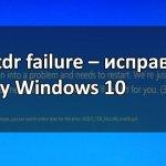 Video tdr failure – исправляем ошибку Windows 10