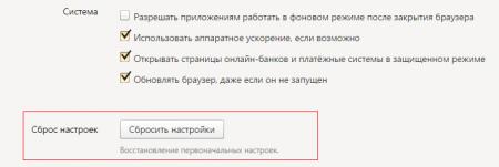 Не открывается Яндекс Браузер, что делать