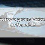 Выбор жесткого диска: рекомендации от Sravni.kz