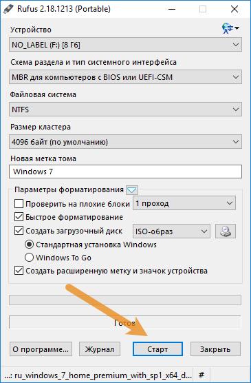 Создание загрузочной флешки Windows 7 при помощи Rufus