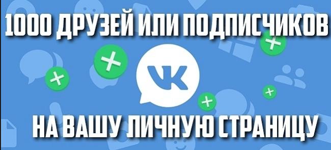 Где заказать подписчиков ВКонтакте без мошенничества и списаний