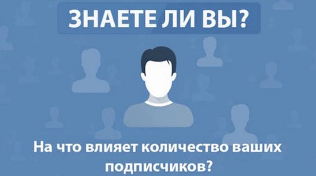 На что может повлиять большое количество подписчиков ВКонтакте