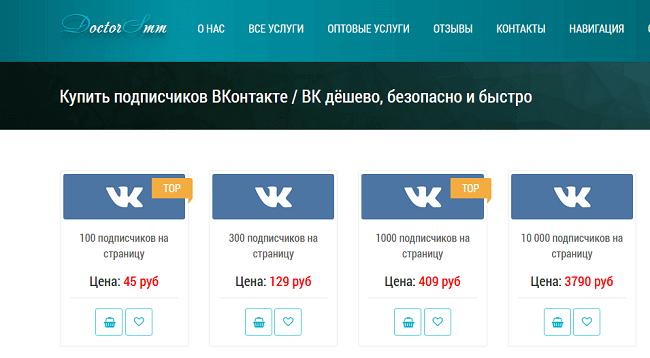 Как купить подписчиков в ВК без затруднений на сайте DoctorSMM