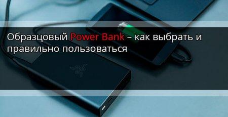 Образцовый Power Bank – как выбрать и правильно пользоваться