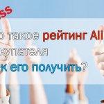 Что такое рейтинг AliExpress покупателя