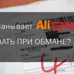 Если разводят на AliExpress – инструкция по разоблачению