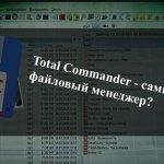 Зачем проводник, когда есть Total Commander