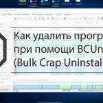 Как удалить программу при помощи BCUninstaller (Bulk Crap Uninstaller)