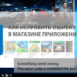 Как исправить ошибку 0x00000194 в магазине приложений